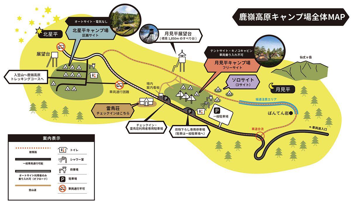 鹿嶺高原キャンプ場内マップ